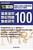 偏差値別類似問題徹底研究100国語偏差値70