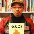 『うんこ!』作者 サトシンさん