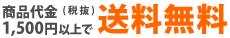商品代金1,500円(税抜)以上で送料無料