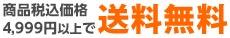 商品代金4,999円(税込)以上で送料無料