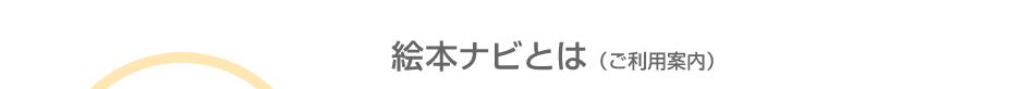 絵本ナビとは(ご利用案内)