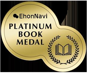 プラチナブックメダル