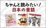 ちゃんと読みたい!日本の昔話