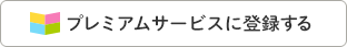 プレミアムサービスに登録(月額275円+税)