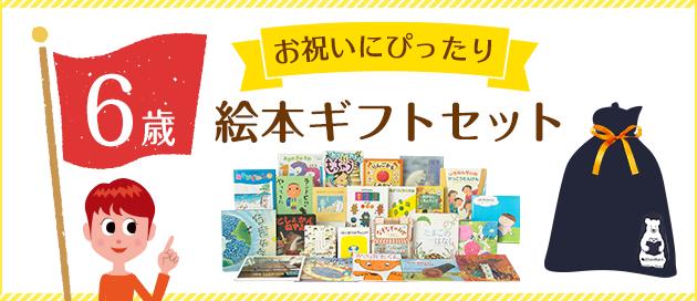 【6歳向け】絵本ナビベストセレクション 絵本ギフトセット