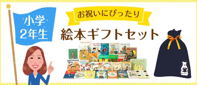 【2年生向け】絵本ナビベストセレクション 絵本ギフトセット