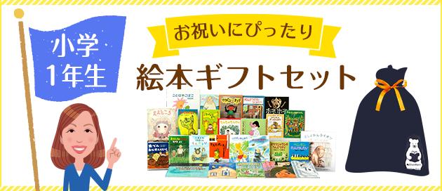 【1年生向け】絵本ナビベストセレクション 絵本ギフトセット