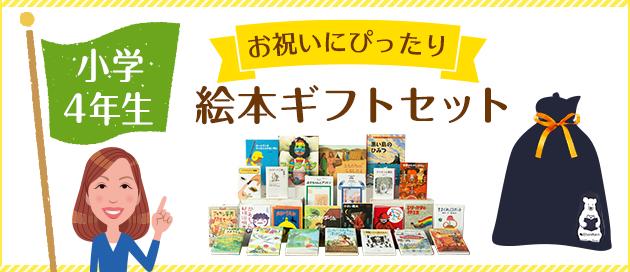 【4年生向け】絵本ナビベストセレクション 絵本ギフトセット