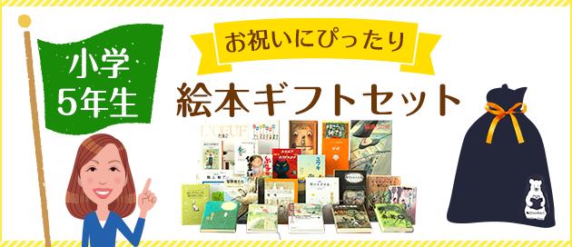 【5年生向け】絵本ナビベストセレクション 絵本ギフトセット