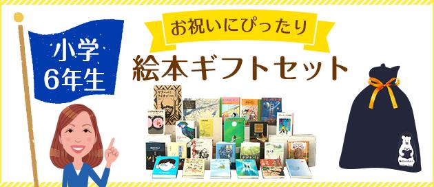 【6年生向け】絵本ナビベストセレクション 絵本ギフトセット