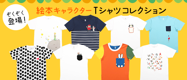 絵本のキャラクターTシャツをたくさん取り揃えています!