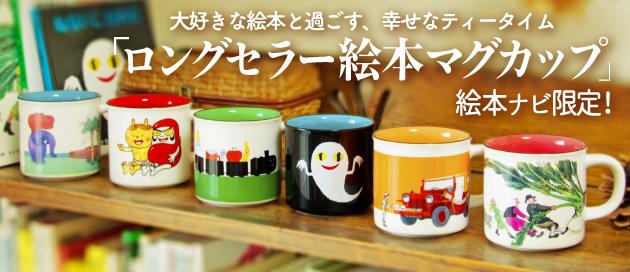 家族で使いたい、ロングセラー絵本マグカップ