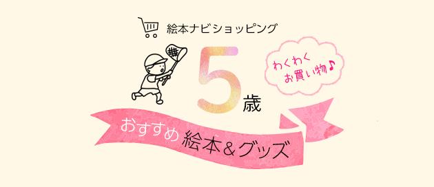 【絵本ナビショッピング】5歳おすすめ絵本&グッズ