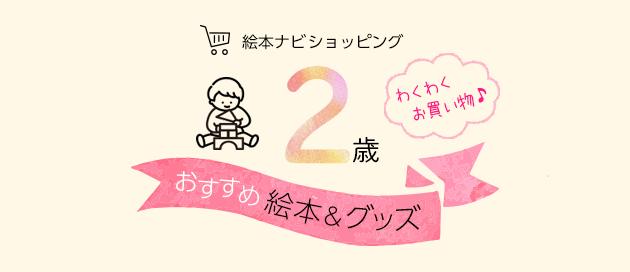 【絵本ナビショッピング】2歳おすすめ絵本&グッズ