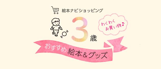 【絵本ナビショッピング】3歳おすすめ絵本&グッズ