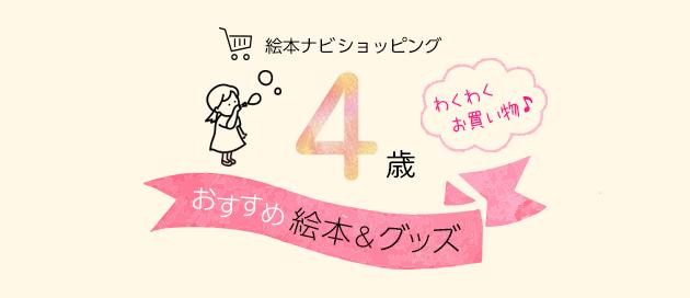 【絵本ナビショッピング】4歳おすすめ絵本&グッズ
