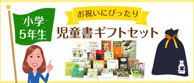 【5年生向け】絵本ナビベストセレクション 児童書ギフトセット