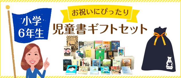 【6年生向け】絵本ナビベストセレクション 児童書ギフトセット