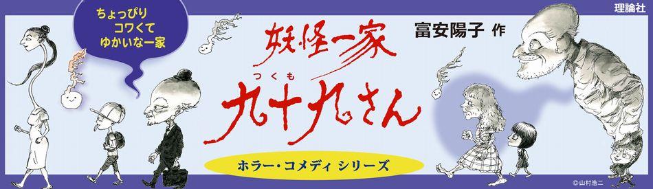「妖怪一家 九十九さん」シリーズ