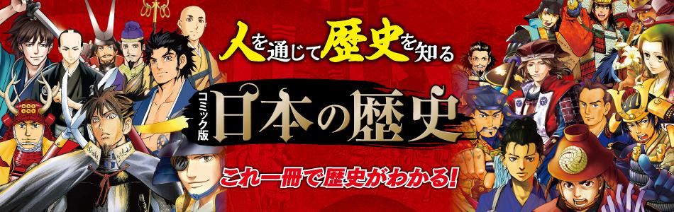 「コミック版 日本の歴史」シリーズ