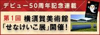 横須賀美術館「せなけいこ展」開催! 学芸員さんインタビュー&チケットプレゼント