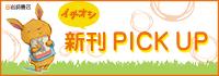 【連載】岩崎書店 イチオシ新刊 PICK UP