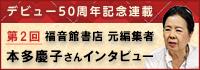 せなけいこさん50周年記念連載 第2回 本多慶子さんインタビュー
