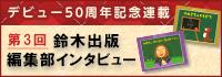 せなけいこさん50周年記念連載 第3回 鈴木出版編集部インタビュー