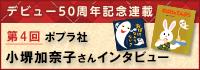 せなけいこさん50周年記念連載 第4回 ポプラ社 小堺加奈子さんインタビュー