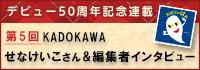 せなけいこさん50周年記念連載 第5回 KADOKAWA せなけいこさん&編集者インタビュー