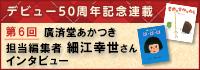 せなけいこさん50周年記念連載 第6回 廣済堂あかつき 細江幸世さんインタビュー