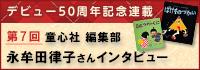 せなけいこさん50周年記念連載 第7回 童心社 永牟田律子さんインタビュー