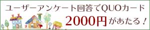 絵本ナビに関するアンケートでQUOカード2000円分!
