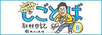 【連載】10周年でかえってきた! しごとば・取材日記 その8