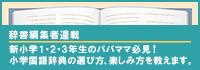 【辞書編集者連載】新小学1年生のパパママ必見! 小学国語辞典の選び方、楽しみ方を教えます。