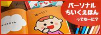 【連載】赤ちゃん研究から誕生した絵本で楽しく親子のコミュニケーション