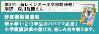 【第2回】『新レインボー小学国語辞典 改訂第6版』学研 森川聡顕さん