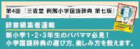【第4回】『三省堂 例解小学国語辞典 第七版』
