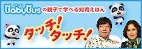 YouTube発の絵本!?『BabyBusの親子で学べる知育えほん タッチ!タッチ!』 発売記念連載