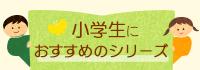 【連載】小学生におすすめのシリーズ