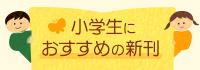 【連載】小学生におすすめの新刊