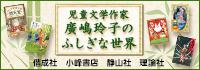 【連載】児童文学作家 廣嶋玲子のふしぎな世界