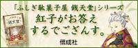 【連載】第1回「ふしぎ駄菓子屋 銭天堂」シリーズ 紅子さんインタビュー