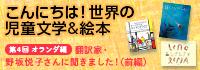 【連載】こんにちは!世界の児童文学&絵本