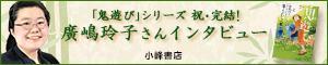 【連載】第2回「鬼遊び」シリーズ 廣嶋玲子さんインタビュー