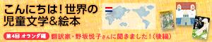 【連載】こんにちは!世界の児童文学&絵本 オランダ<後編>