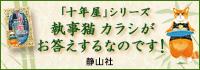 【連載】第3回「十年屋」シリーズ 執事猫カラシさんインタビュー
