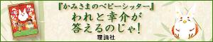 【連載】第4回『かみさまのベビーシッター』 幸介くん&ボンテン様インタビュー