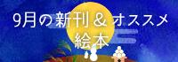 【連載】9月の新刊&オススメ絵本