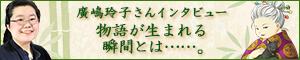 【連載】最終回 廣嶋玲子さんインタビュー